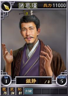File:Zhugejin-online-rotk12.jpg