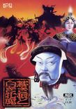 Genghis Khan Original Cover
