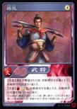 Sun Li (DW5 TCG)
