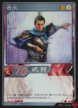 Cao Hong (DW5 TCG)