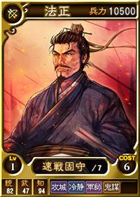 File:Fa Zheng (ROTK12TB).jpg