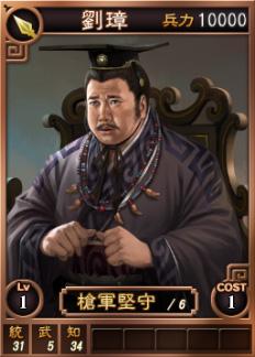 File:Liuzhang-online-rotk12.jpg