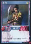 Yuan Xi (DW5 TCG)