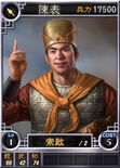 Chenbiao-online-rotk12pk