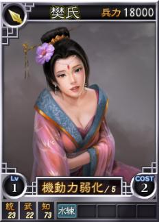 File:Fanshi-online-rotk12.jpg