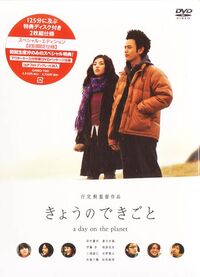 A day on the planet dvd