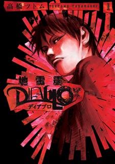 File:Jiraishin Diablo.jpg
