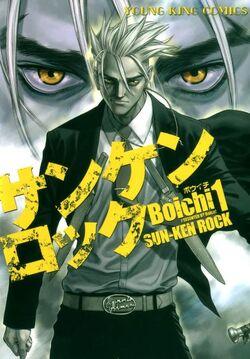 Sun-ken Rock