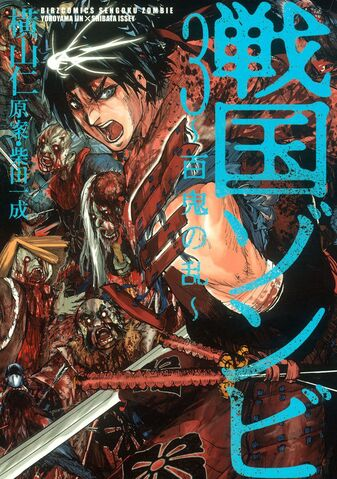 File:Sengoku Zombie.jpg