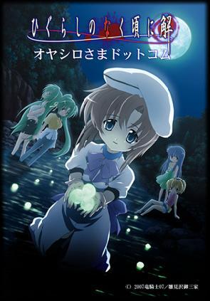 File:Higurashi no Naku Koro ni.jpg
