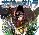 Sahara the Flower Samurai