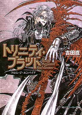 File:Trinity Blood RAM 1.png