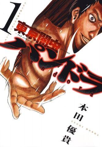 File:Tokyo Yamimushi 2nd Scenario - Pandora.jpg