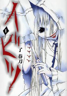 File:Ibitsu.jpg