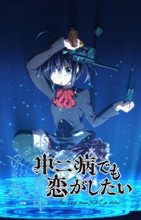File:Chuunibyou Demo Koi ga Shitai!.jpg