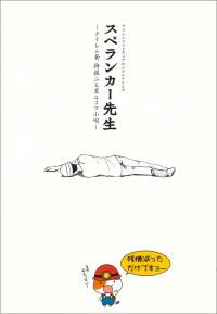 File:Spelunker Sensei.png