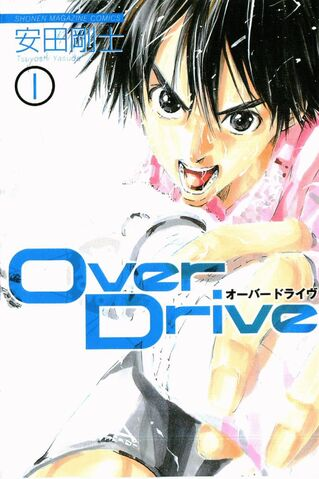 File:Over Drive.jpg