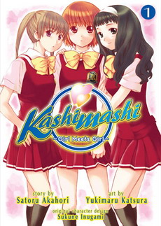 File:Kashimashi Girls Meets Girl.jpg