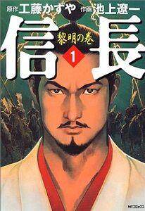 File:Nobunaga.jpg