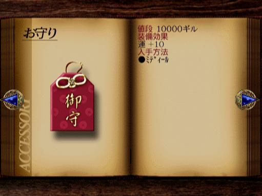 Archivo:Captura Amuleto FFVII.png