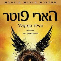 Portada en hebreo