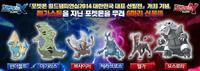 Evento de World Championship Series 2014 de Corea.png