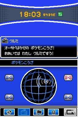 Archivo:Función Radio del Pokégear.png