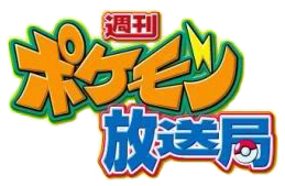 Shūkan Pokémon Hōsōkyoku.png