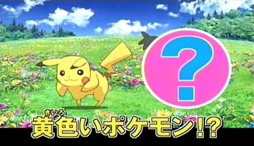 Archivo:¿Nuevo Pokémon?.jpg