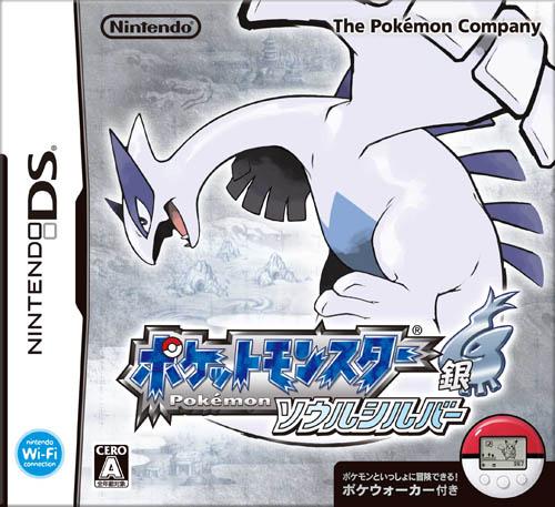 Archivo:Pokémon Edición Plata Alma carátula JP.png