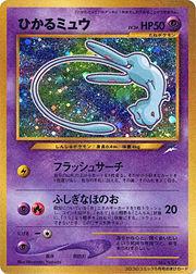 Archivo:Shining Mew (Neo Destiny TCG).jpg