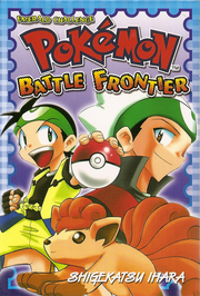 Battle Frontier Tomo 1 CY.png