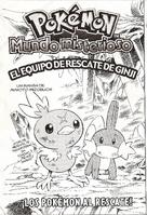Pokémon Mundo Misterioso- el equipo de rescate de Ginji - Tomo 1