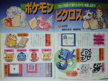 Archivo:Scan Información Pokémon Picross.jpg