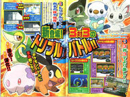 Scan CoroCoro Batallas Triples