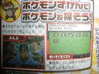 Dengeki julio 2012 - 01
