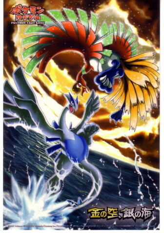 Archivo:Lugia y Ho-oh (Evento Misti-Ticket).jpg