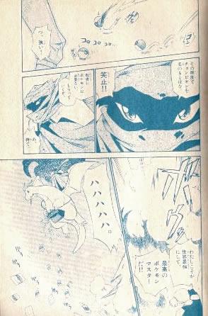 Archivo:Mewtwo con capa.jpg