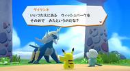 PokéPark 2 Jefe playa Samurott