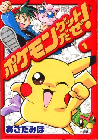 Archivo:Pokémon Get da ze! vol 1.png