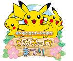 Festival Pikachu.jpg