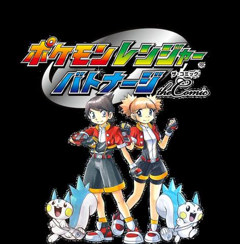 Archivo:Pokemon ranger batonnage manga.png