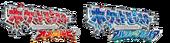 Logo Pokémon Rubí Omega y Pokémon Zafiro Alfa JP.png