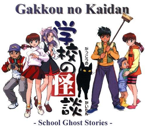 Archivo:Gakkō no Kaidan.png