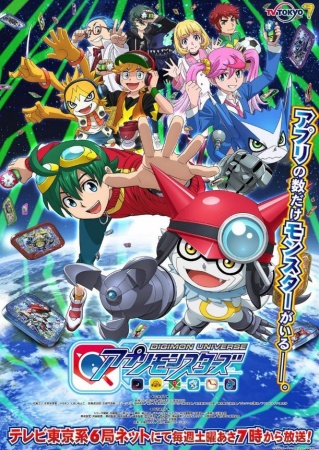 Archivo:Digimon Universe.jpg