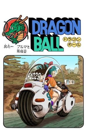 Archivo:Tour dragon ball 3.jpg
