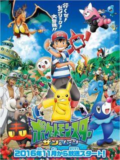 Pokemon Sun & Moon.jpg