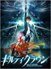 Guilty Crown.png