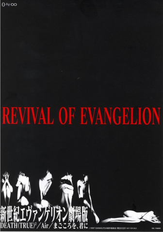 File:Revival of Evangelion Poster.png