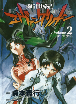 Manga Book 02 (Issue 01) Cover